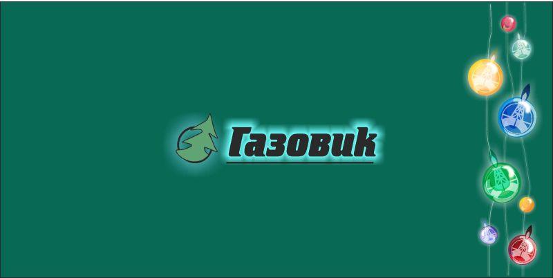 Работа ГК Газовик в новогодние праздники